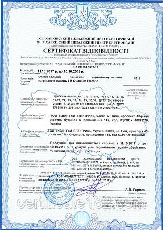 Сертифікація продукції виробництва Україна на 2 роки, фото 2