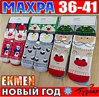 Новогодние носки женские внутри махра  EKMEN Турция 36-41 размер НЖЗ-0101431