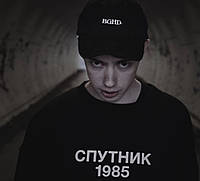 Свитшот Спутник 1985 мужской