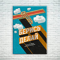 Мотивирующий постер/картина Берись и делай! 50х70см