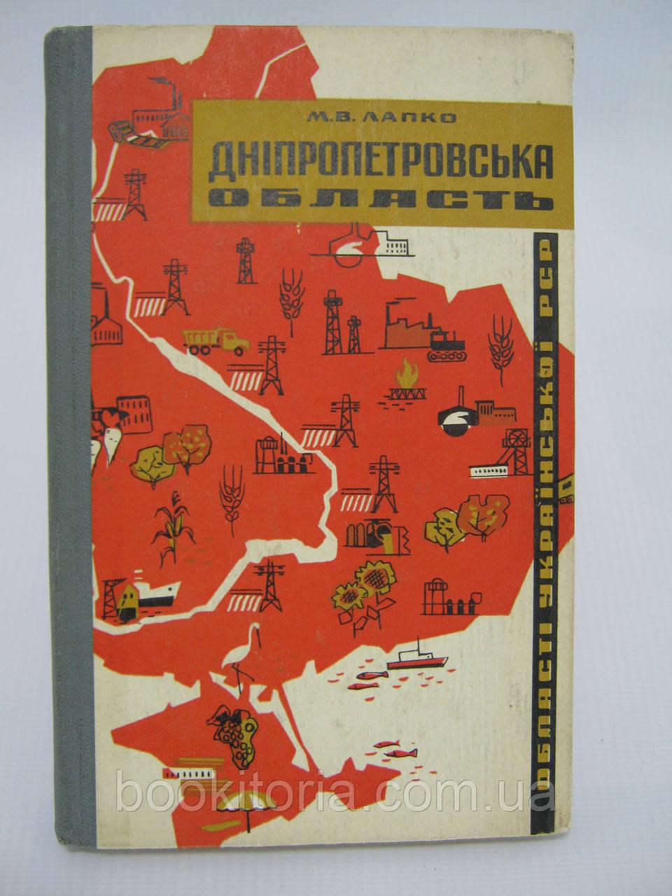 Лапко М.В. Дніпропетровська область (б/у).