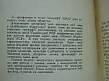 Лапко М.В. Дніпропетровська область (б/у)., фото 6
