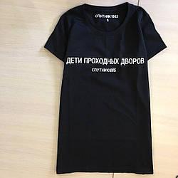 Футболка женская Дети проходных дворов | Бирка Спутник 1985