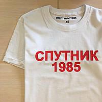 Футболка белая Спутник 1985   Бирка   Все размеры
