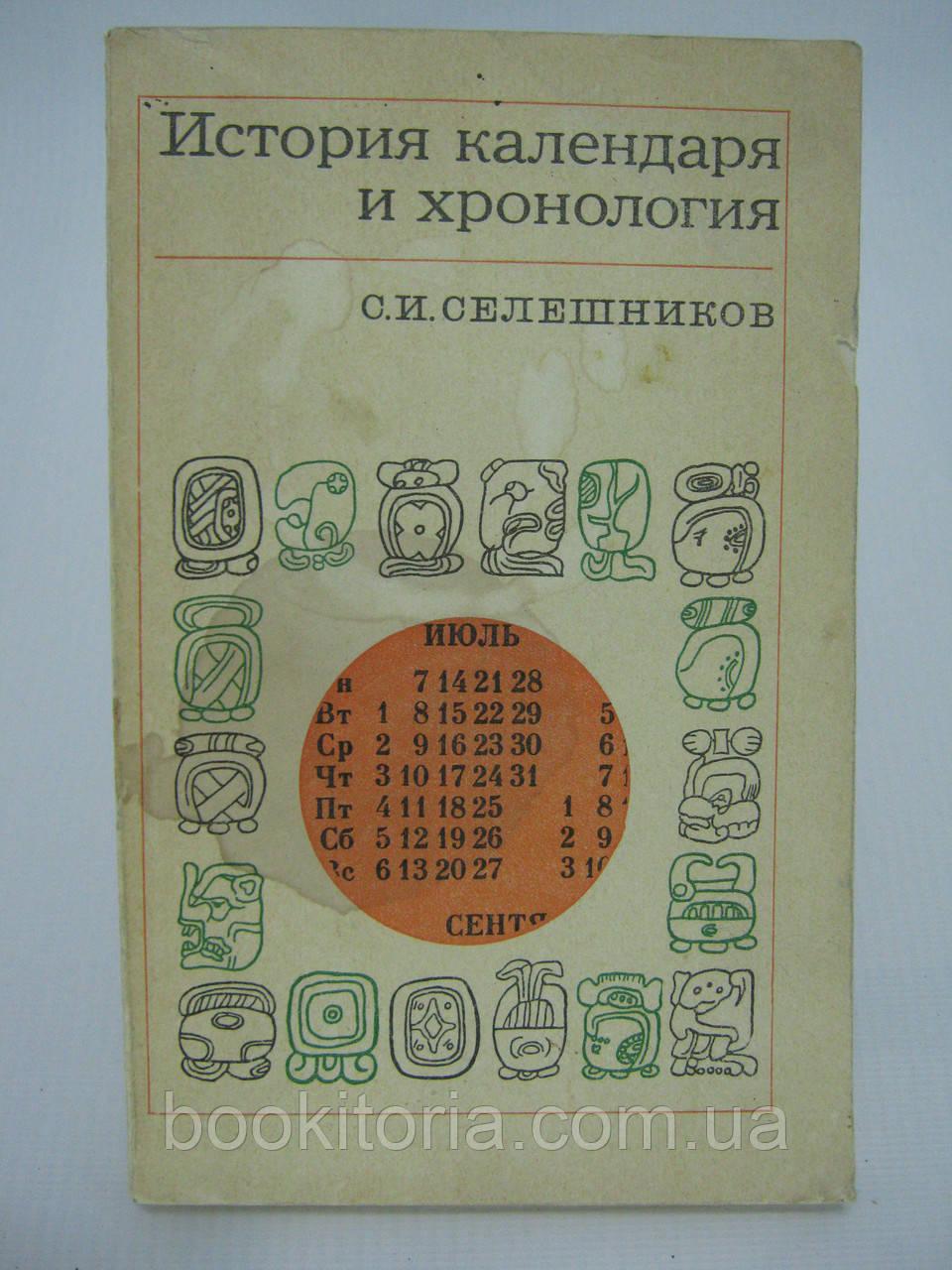 Селешников С.И. История календаря и хронология (б/у).