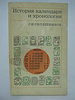 Селешников С.И. История календаря и хронология (б/у)., фото 1
