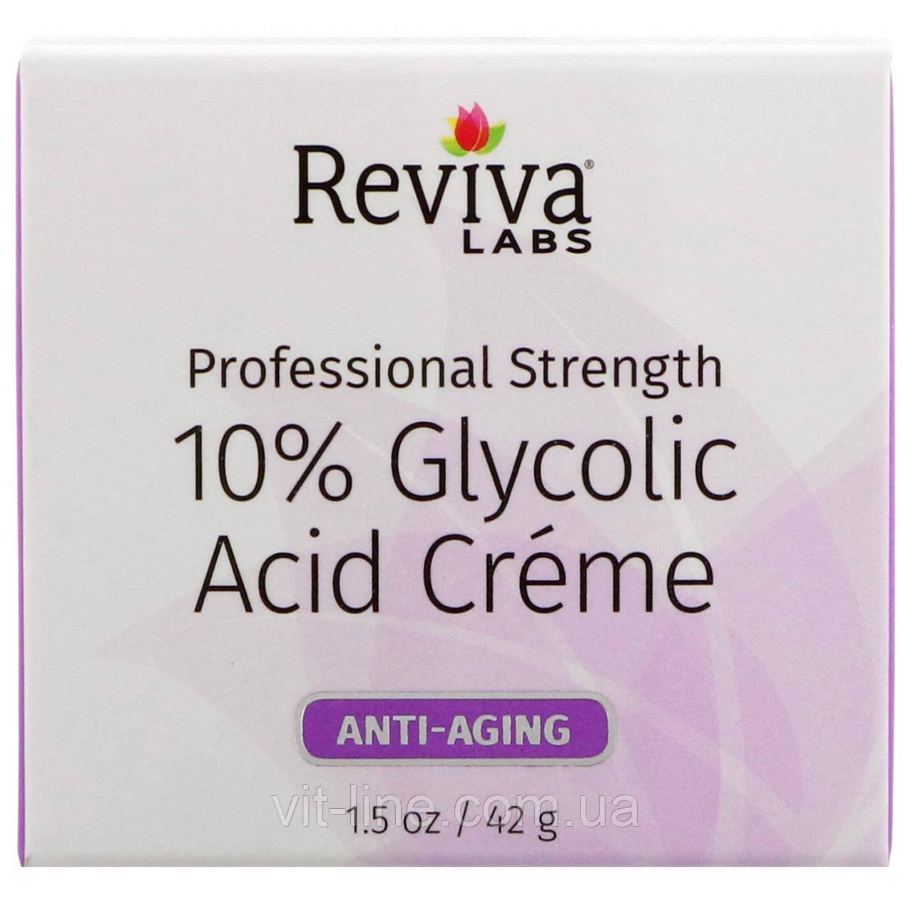 Reviva Labs, Крем с гликолевой кислотой 10%,  (42 г)