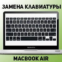 Замена клавиатуры MacBook Air 2010-2015