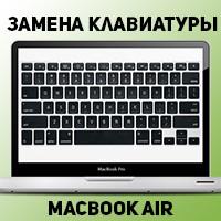 Замена клавиатуры MacBook Air 2008-2009