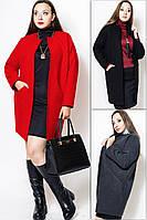 женское кашемировое пальто маргарита до 56 р.