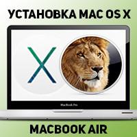 Установка Mac OS X на MacBook Air 2008-2009 в Донецке