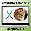 Установка Mac OS X на MacBook Air 2008-2009 в Донецке