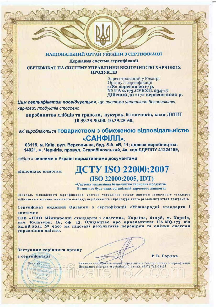 Сертификат на соответствие требованиям стандарта ДСТУ ISO 22000 (HACCP)