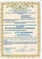 Сертифікат на відповідність вимогам стандарту ДСТУ ISO 22000 (HACCP)