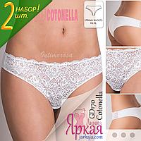 Трусики женские хлопок. Трусы бразилиана набор 2шт. Нижнее белье для женщин Cotonella™.