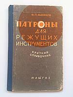"""Ф.Маликов """"Патроны для режущих инструментов"""". Машгиз. 1963 год"""