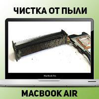 Чистка от пыли MacBook Air 2008-2009 в Донецке, фото 1