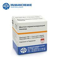 Дентин герметизирующий ликвид(5мл+5мл),Humanchemie