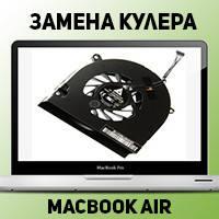 Замена кулера на MacBook Air 2008-2009 в Донецке, фото 1