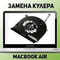 Замена кулера на MacBook Air 2010-2015 в Донецке