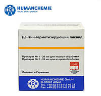 Эмаль герметизирующий ликвид(20мл+20мл),Humanchemie