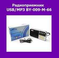 Радиоприемник USB/MP3 BY-009-M-66!Акция