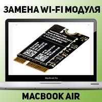 Замена wi-fi модуля на MacBook Air 2008-2009 в Донецке