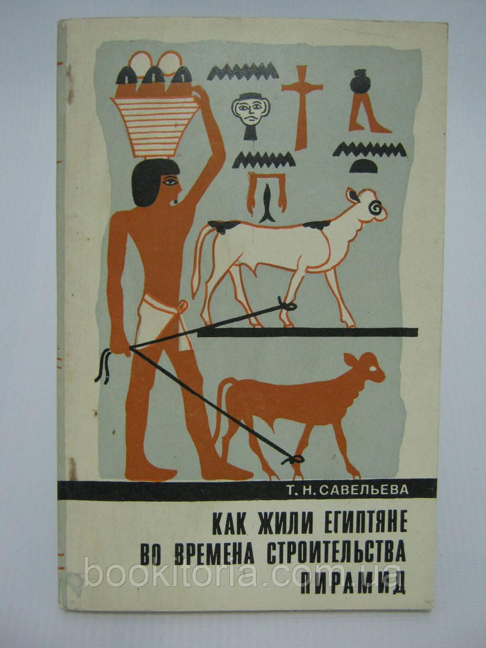 Савельева Т.Н. Как жили египтяне во времена строительства пирамид (б/у).