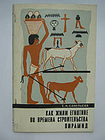 Савельева Т.Н. Как жили египтяне во времена строительства пирамид (б/у)., фото 1