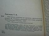 Савельева Т.Н. Как жили египтяне во времена строительства пирамид (б/у)., фото 6