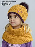 Теплая зимняя шапка для девочки , фото 1