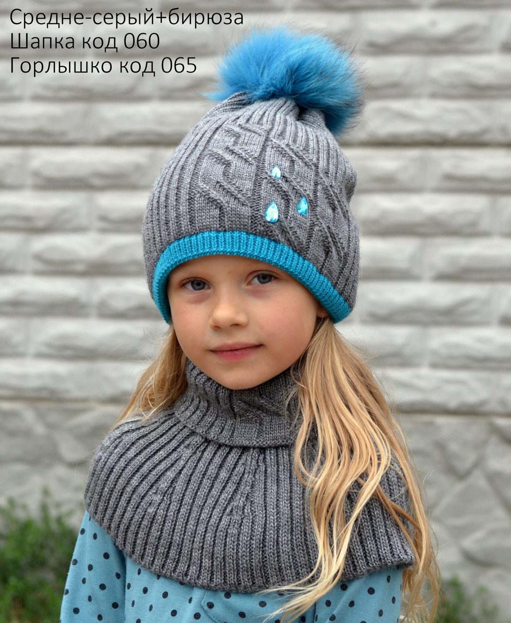 Шапка с помпоном для девочки на зиму