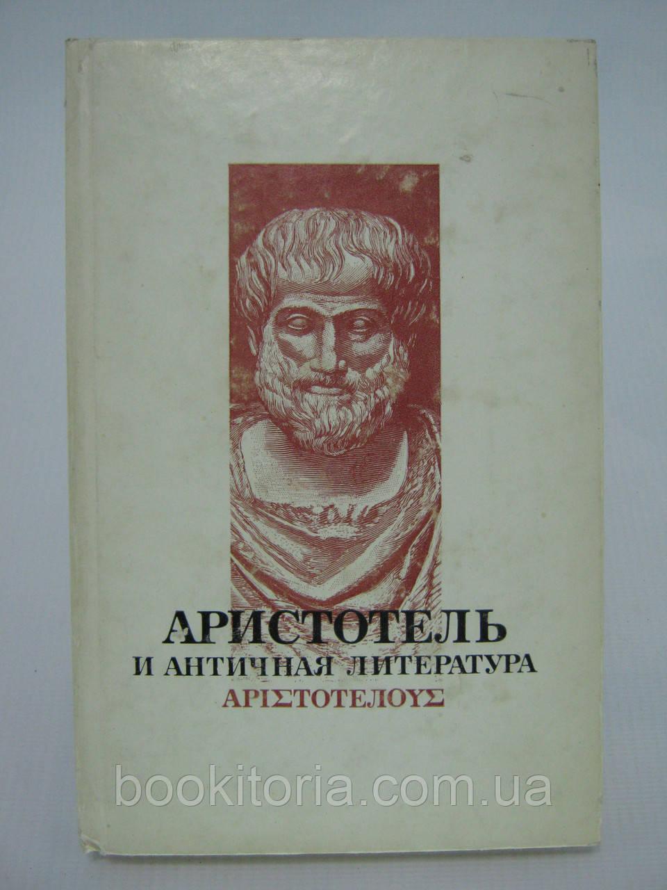 Аристотель и античная литература (б/у).