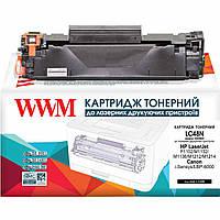 Картридж тонерный WWM для HP LJ P1102/M1132/M1212 Canon 725 аналог CE285A (LC48N)