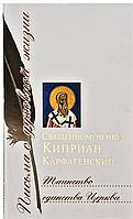 Таинство единства Церкви. Священномученик Киприан Карфагенский. Письма о духовной жизни