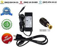 Зарядное устройство Samsung NP-RV510I (блок питания)