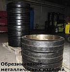 Делаем обрезинивание металлических деталей любых размеров (гуммирование)