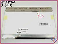 """Экран, дисплей 15.4"""" LG LP154WX4-TLF1 (1280*800, 30Pin справа, CCFL-1 лампа, Глянцевая). Матрица для ноутбуков с диагональю 15.4"""" лампой"""