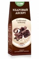 """Кедровый десерт """"Сливочный шоколад"""" (жмых кедрового ореха, кунжута, миндаля, янтарная кислота, какао, инулин)"""