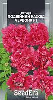 Семена Петуния махровая крупноцветковая Двойной Каскад F1 Красная  10 семян Сerny SeedEra