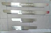 Накладки на пороги Kia Cerato I 2004-2008 4шт.  Standart