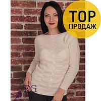 Женский свитер с узором, молочного цвета / Женская кофта теплая, разные цвета, удобная, модная
