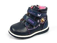 Детские ортопедические ботинки :85-2 тем.Синий, р. 22-27