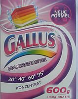 Стиральний порошок GALLUS Vollwaschmittel 600g.