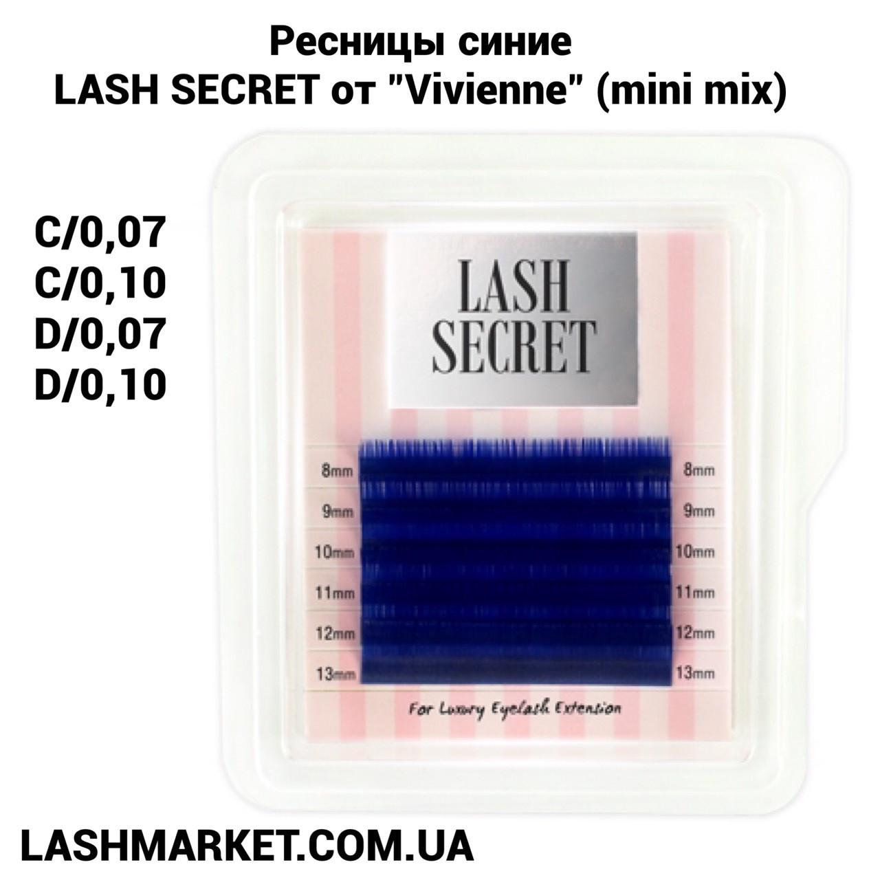 "Синие ресницы LASH SECRET от ""Vivienne"" (mini mix)"