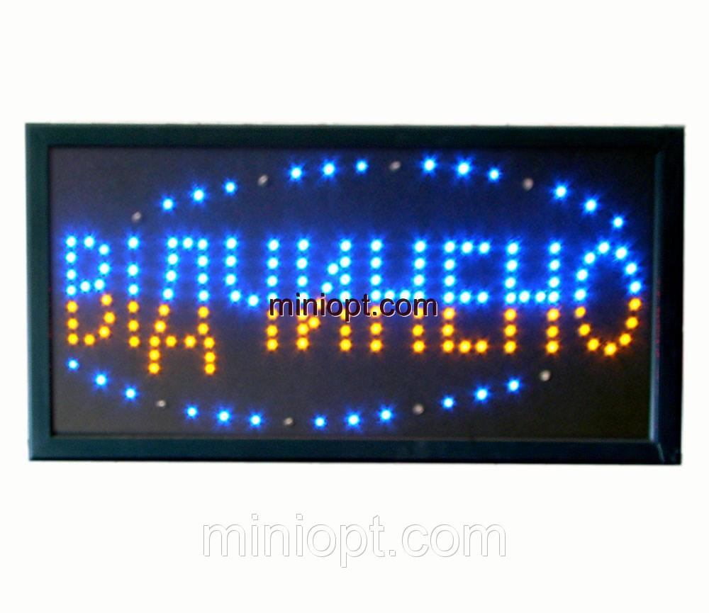 Вывеска светодиодная `Відчинено` v1. 48x25 см