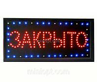Вывеска светодиодная `Закрыто`. 48x25 см