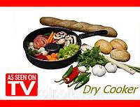 Сковородка Dry Cooker (Драй Кукер)