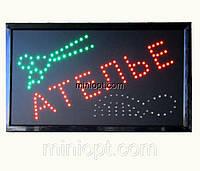 Вывеска светодиодная `Ателье`. 55x35 см