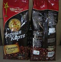 Кофе Черная Карта в зернах 500 гр